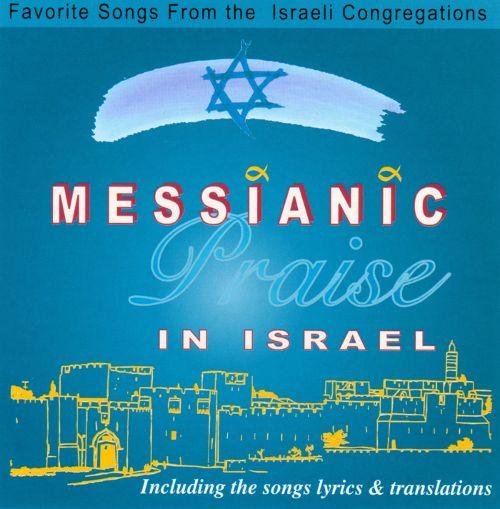 Messianic Praise in Israel [CD] 18638495