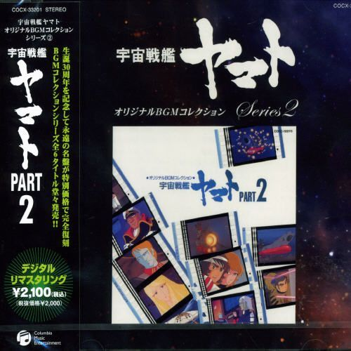 Space Battleship Yamato Part 2: Bgm Collection [CD] 23159111