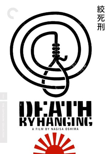 Death by Hanging [Criterion Collection] [DVD] [1968] 29978296