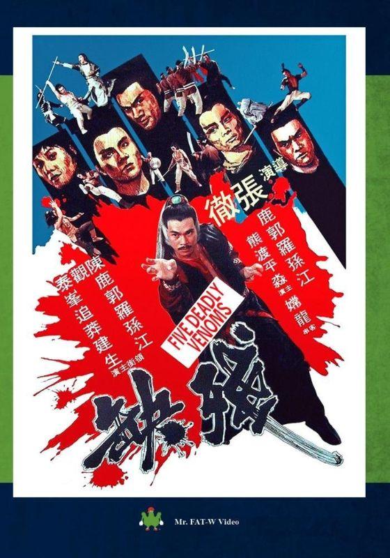 Five Deadly Venoms [DVD] [1978] 31812351